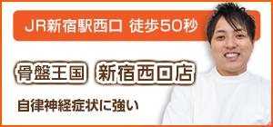 骨盤王国  新宿西口店