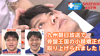 九州朝日放送 みんなの家庭の医学時間SP 放送記念企画整体学を学ぼう