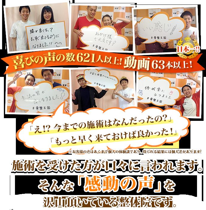 喜びの声の数621以上 動画63以上 日本一